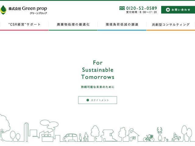 株式会社Green prop