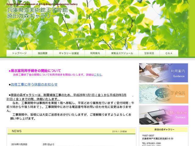 兵庫県立美術館分館原田の森ギャラリー