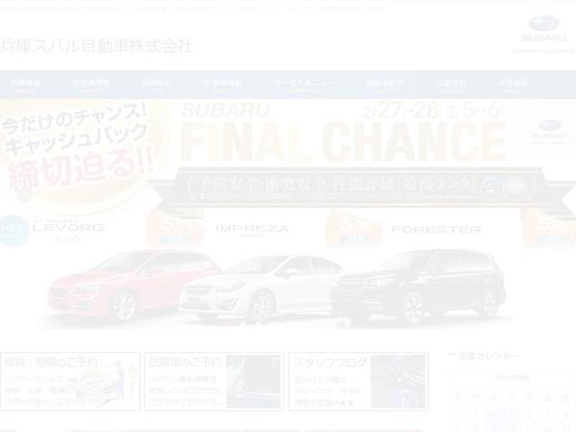 兵庫スバル自動車株式会社