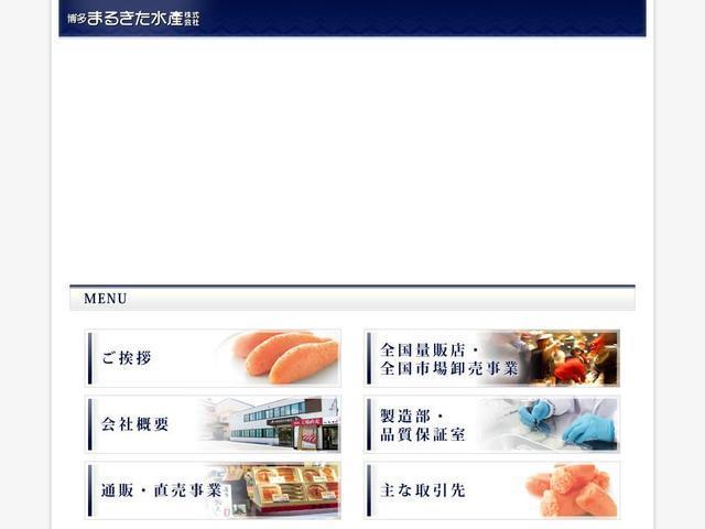 博多まるきた水産株式会社