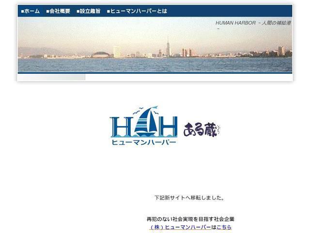 株式会社ヒューマンハーバー