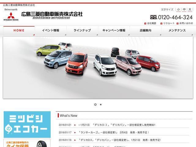 広島三菱自動車販売株式会社