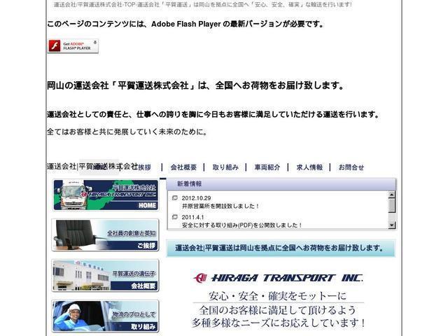 平賀運送株式会社