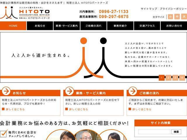 税理士法人HITOTOパートナーズ