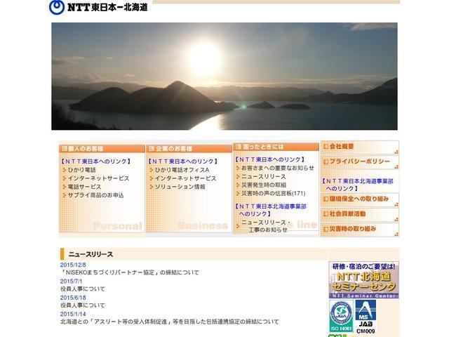 株式会社NTT東日本-北海道