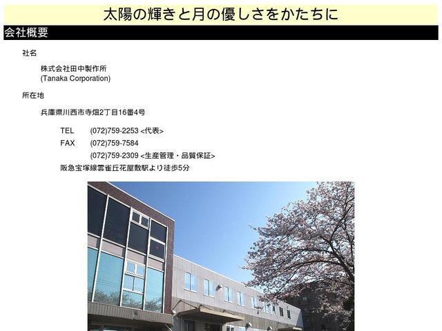 株式会社田中製作所