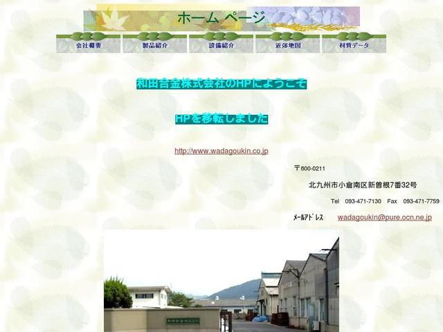 和田合金株式会社