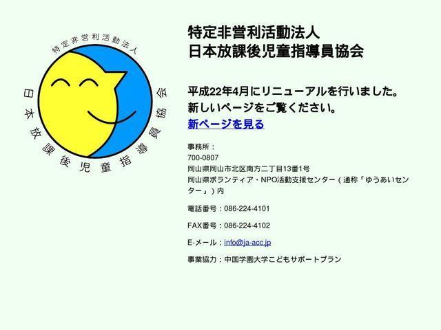 特定非営利活動法人日本放課後児童指導員協会
