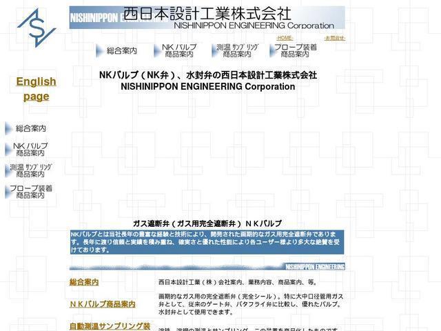 西日本設計工業株式会社