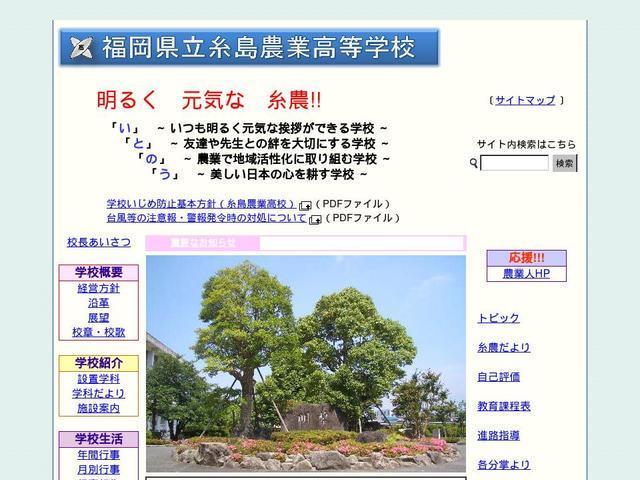 福岡県立糸島農業高等学校