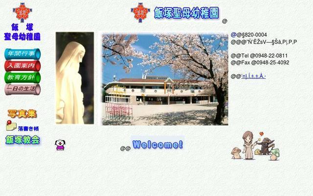 飯塚聖母幼稚園