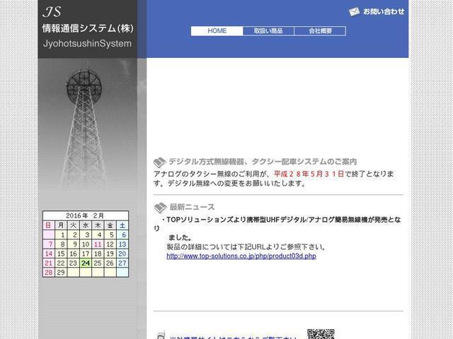 情報通信システム株式会社