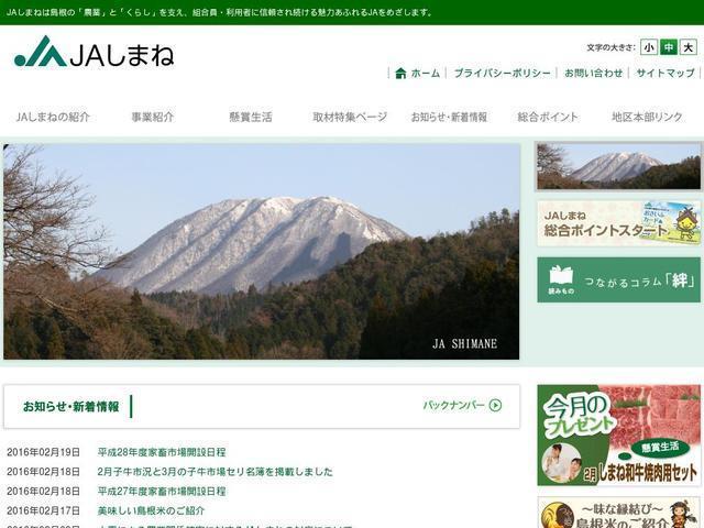 島根県農業協同組合
