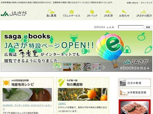 佐賀県農業協同組合
