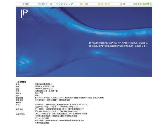 日本総合印刷株式会社