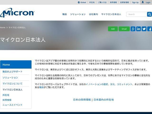 マイクロンメモリジャパン株式会社