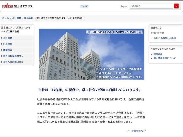 富士通エフサス関西カスタマサービス株式会社