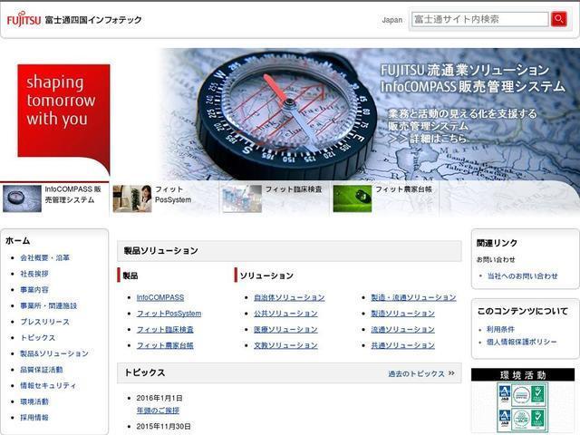 株式会社富士通四国インフォテック