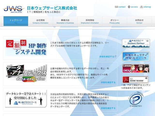日本ウェブサービス株式会社