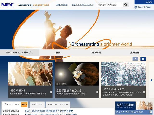 日本電気株式会社