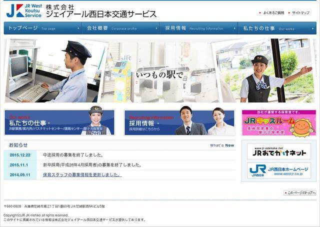 株式会社JR西日本交通サービス