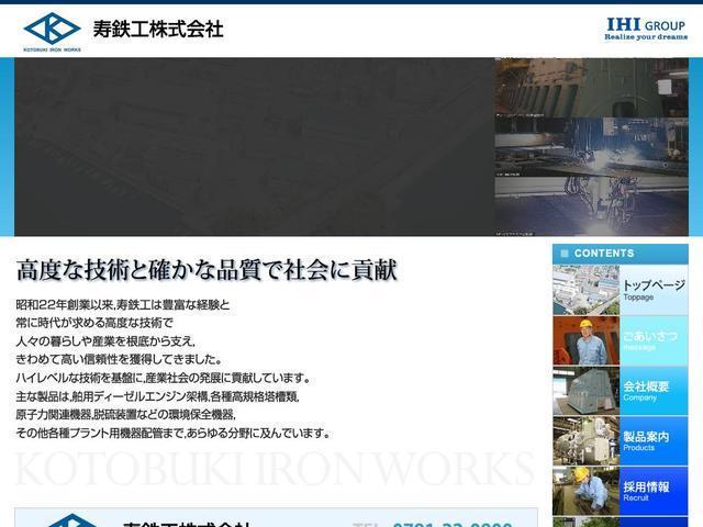 寿鉄工株式会社