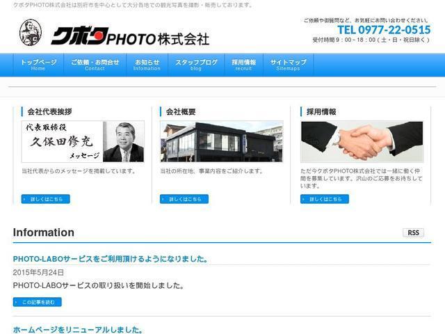 クボタPHOTO株式会社