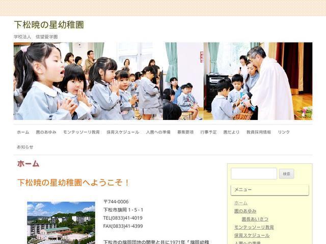 下松暁の星幼稚園