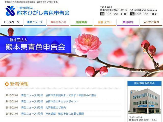 一般社団法人熊本中央青色申告会