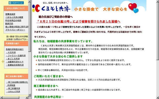熊本県中小企業共済協同組合