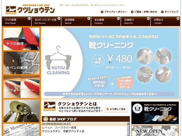 株式会社靴商店インターナショナル