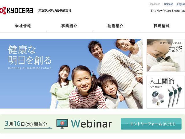 京セラメディカル株式会社