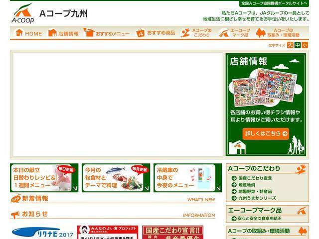 株式会社Aコープ九州