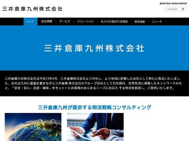 三井倉庫九州株式会社