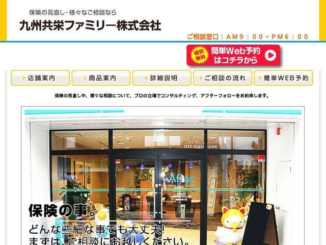 九州共栄ファミリー株式会社