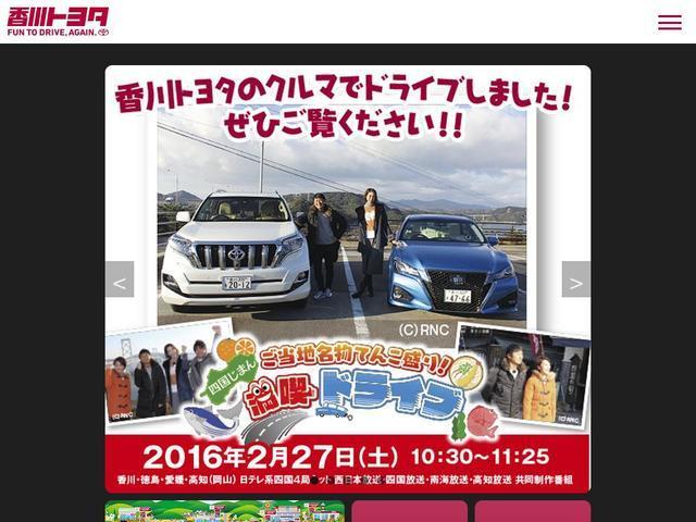 香川トヨタ自動車株式会社