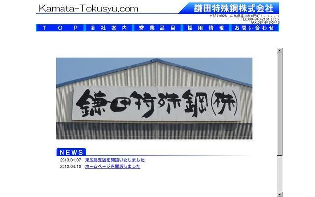 鎌田特殊鋼株式会社