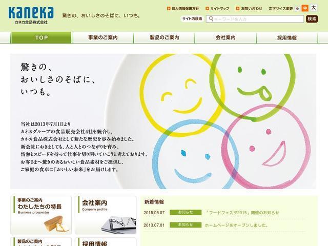 カネカ食品株式会社