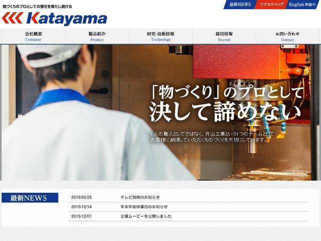 片山工業株式会社