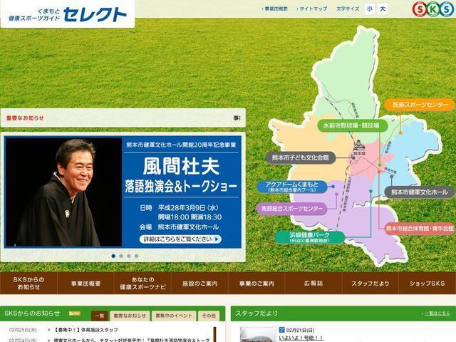 一般財団法人熊本市社会教育振興事業団