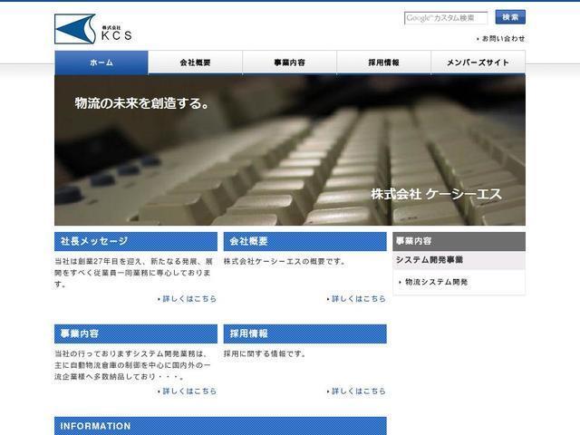 株式会社KCS