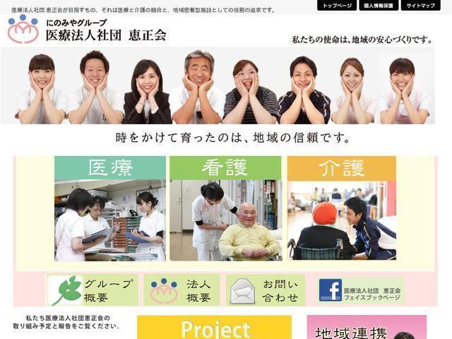 医療法人社団恵正会