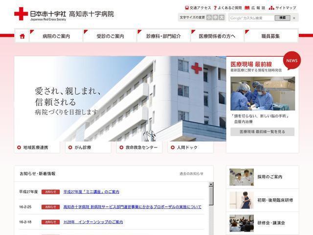 日本赤十字社高知赤十字病院