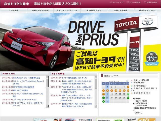 高知トヨタ自動車株式会社