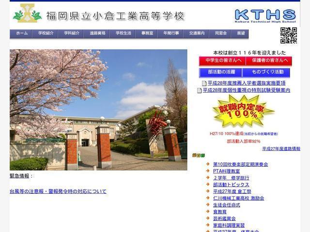 福岡県立小倉工業高等学校