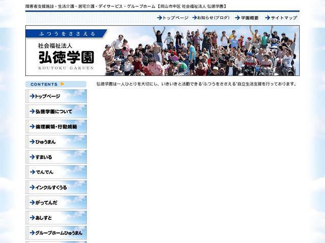 社会福祉法人弘徳学園
