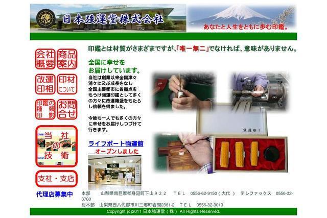 日本強運堂株式会社