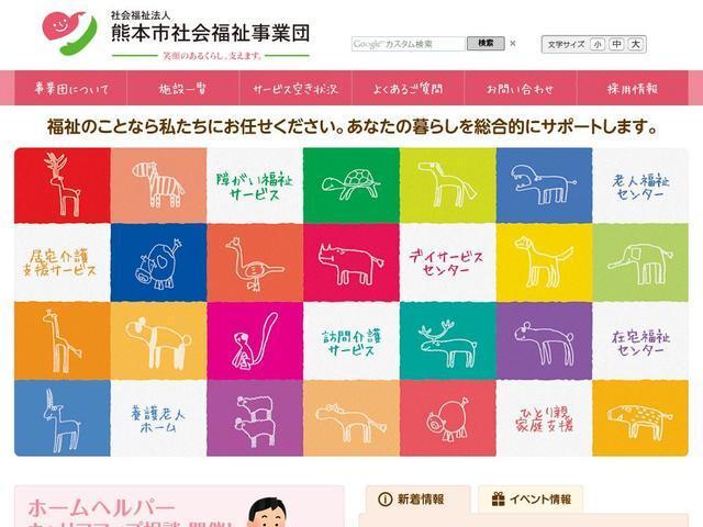 社会福祉法人熊本市社会福祉事業団