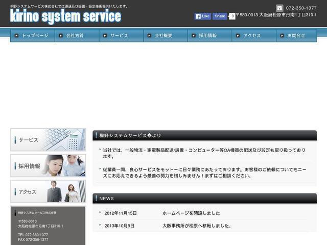 桐野システムサービス株式会社
