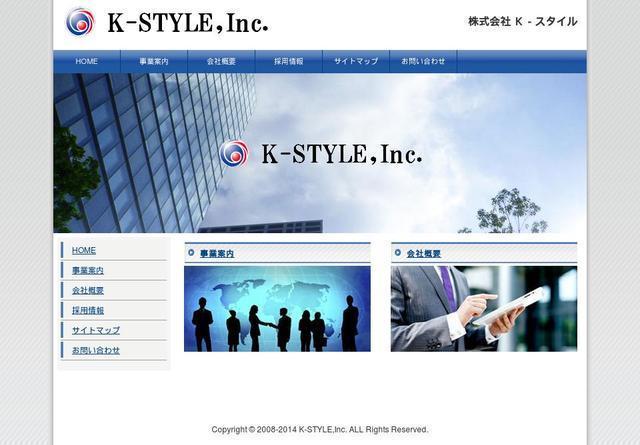 株式会社Kスタイル